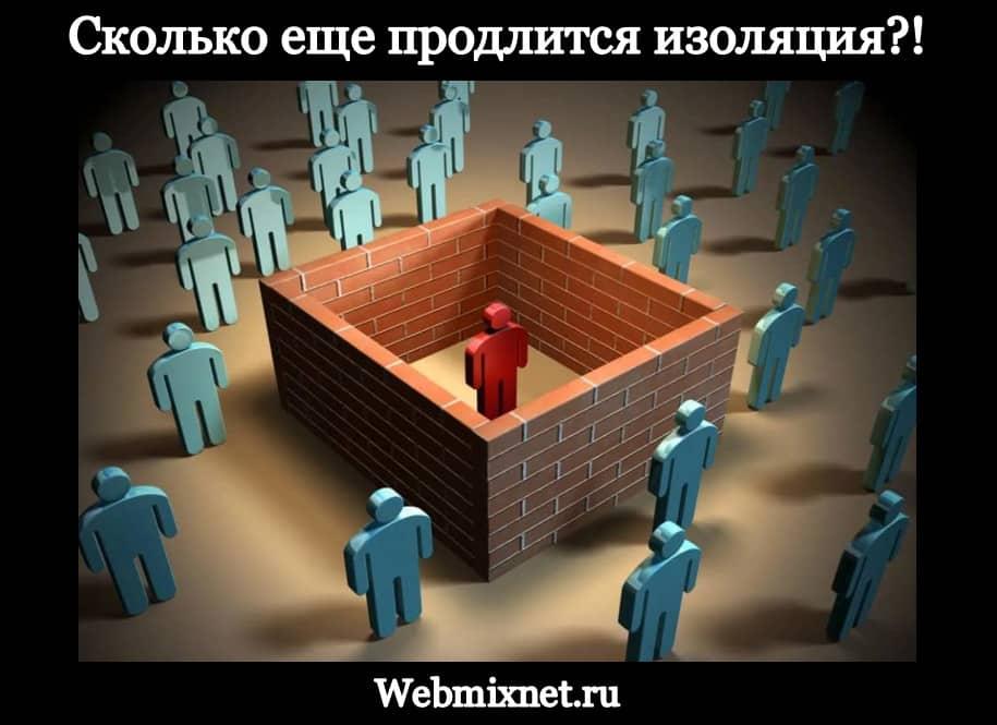 Могут ли в России продлить карантин и самоизоляцию после 30 апреля