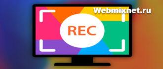 программа для записи видео с экрана со звуком