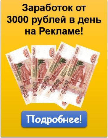 3000 р на рекламе