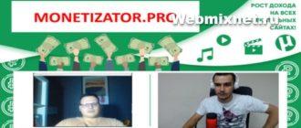 Отзыв о компании monetizator.pro