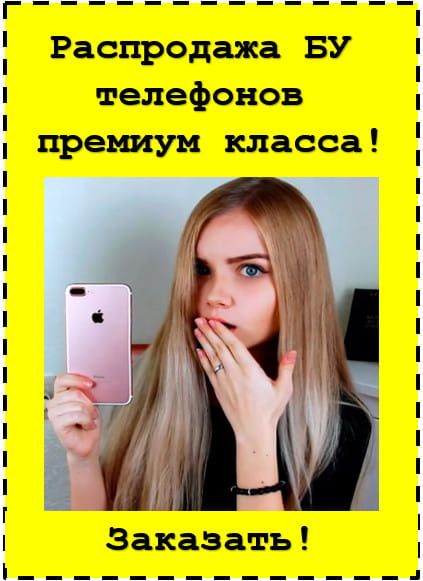 Распродажа Бу Телефонов