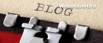 Плюсы и минусы текстового блогинга