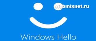 Как включить windows hello