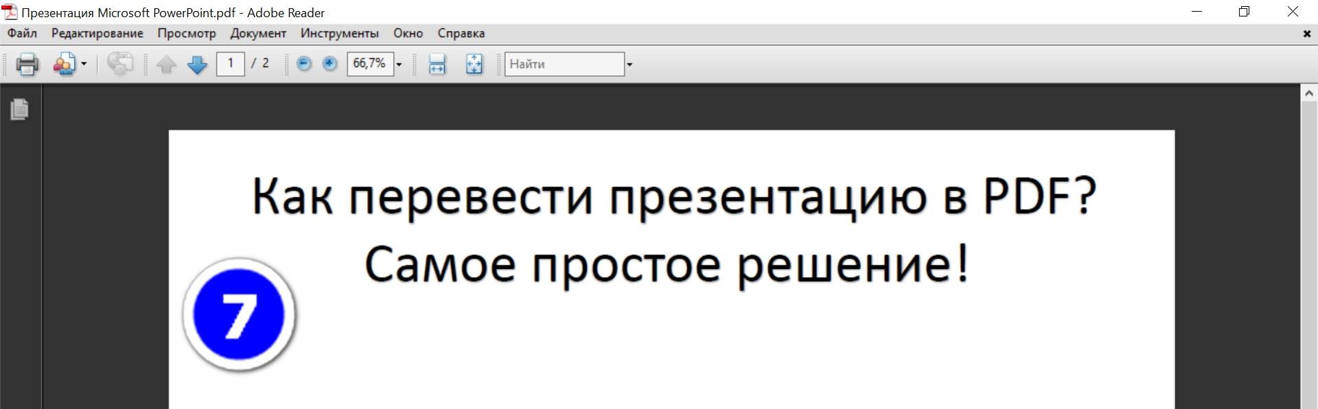 Презентация переведена в PDF формат-min