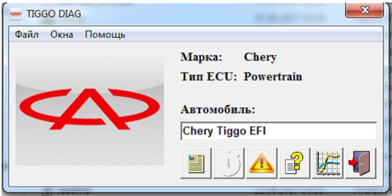 TiggoDiag 1.2.0.3